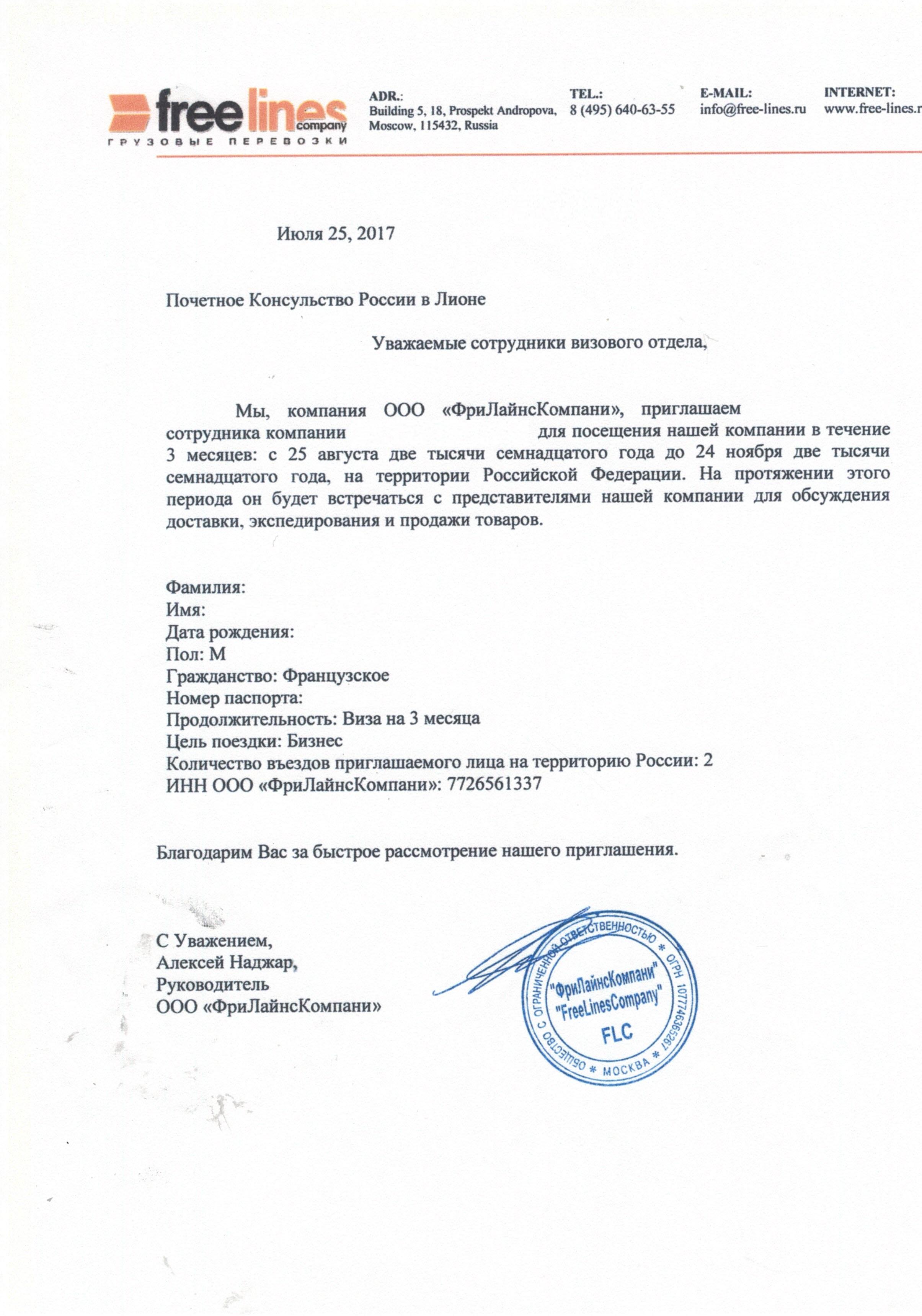 modele lettre d u0026 39 invitation pour visa