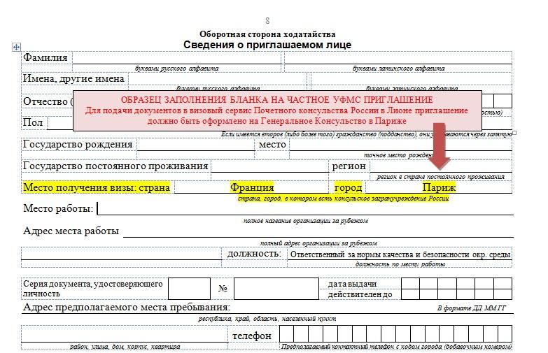 Exemple de remplissage de formulaire de demande d'invit